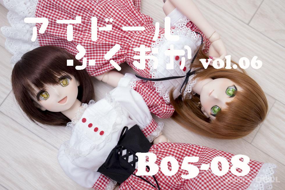 【出展告知】アイドール福岡06