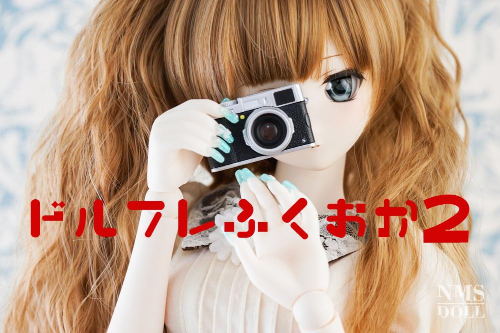 【出展告知】DollFriend福岡vol.2